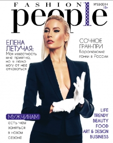 Fashion People №33