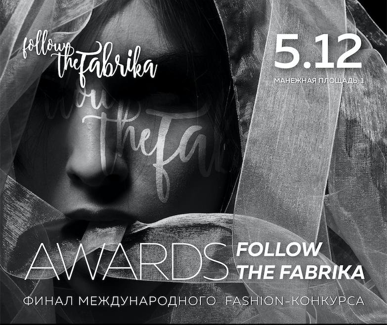 FollowTheFabrika Awards