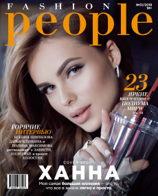 Fashion People №51